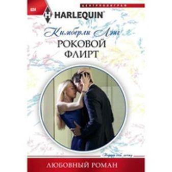 Лэнг К. - Роковой флирт обложка книги