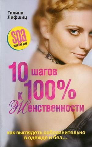 10 шагов к 100%-й женственности. Как выглядеть соблазнительно в одежде и без... Лифшиц Г.М.