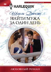 Джамп Ш. - Найти мужа за один день обложка книги