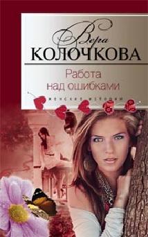 Работа над ошибками Колочкова В. А.