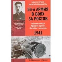 56-я армия в боях за Ростов. Первая победа Красной армии. Октябрь—декабрь 1941. - фото 1