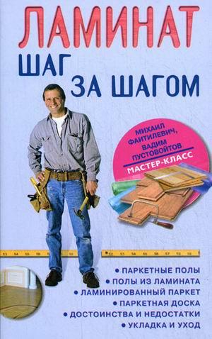 Ламинат шаг за шагом Пустовойтов В.Н.