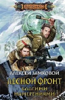Лесной фронт. Благими намерениями Замковой А.В.