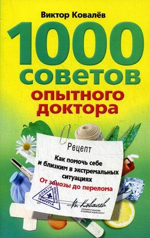 1000 советов опытного доктора. Как помочь себе и близким в эксремальных ситуациях Ковалев В.К.