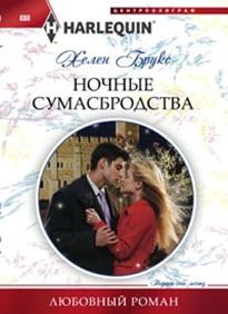 Брукс Хелен - Ночные сумасбродства обложка книги