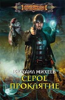 Михеев М.А. - Серое проклятие обложка книги