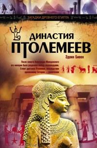 Династия Птолемеев. История Египта в эпоху эллинизма Бивен Э.