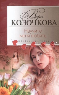 Научите меня любить Колочкова В. А.