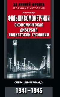 Фальшивомонетчики. Экономическая диверсия нацистской Германии Пири Антони