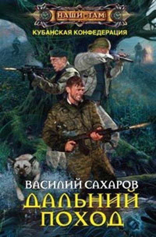 Дальний поход Сахаров В.И.