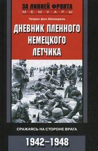 Дневник пленного немецкого летчика Айнзидель