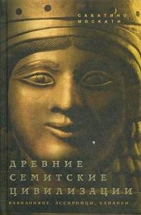 Древние семитские цивилизации Москати С.