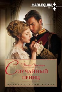 Уиллингем М. - Случайный принц обложка книги