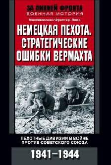 Немецкая пехота.  Стратегические ошибки вермахта. Пехотные дивизии в войне против Советского Союза. - фото 1
