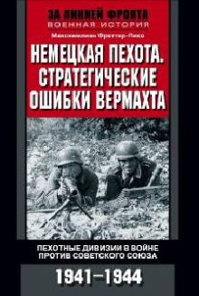 Немецкая пехота.  Стратегические ошибки вермахта. Пехотные дивизии в войне против Советского Союза.
