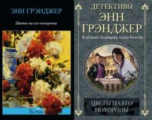 Цветы на его похороны