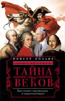 Кольер Роберт - Тайна веков.Как стать счастливым и преуспевающим обложка книги