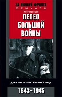 Гранцов Клаус - Пепел большой войны. Дневник члена гитлерюгенда. 1943—1945 обложка книги