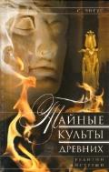 Энгус - Тайные культы древних обложка книги