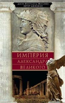 Империя Александра Великого Магаффи Дж.П.,Джилман А.