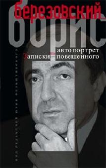 Березовский Б. - Автопортрет, или Записки повешенного обложка книги
