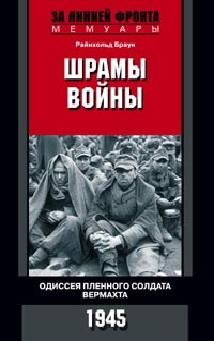 Браун Р. - Шрамы войны. Одиссея пленного солдата вермахта. 1945 обложка книги