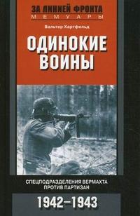 Хартфельд В. - Одинокие воины. Спецподразделения вермахта против партизан. 1942 - 1943 обложка книги