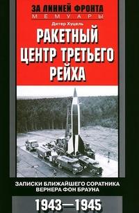 Хуцель Д.К. - Ракетный центр Третьего рейха. Записки ближайщего соратнига Вернера фон Брауна. 1943-1945 обложка книги
