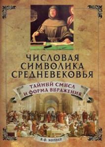 Числовая символика средневековья Хоппер В.Ф.