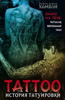 История татуировки. Ритуалы, верования, табу - фото 1