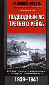 """Подводный ас третьего рейха. Боевые победы Отто Кречмена, командира субмарины """"U-99"""" 1939-1941 Робертсон Т."""