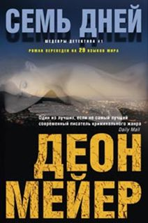 Мейер Д. - Семь дней обложка книги