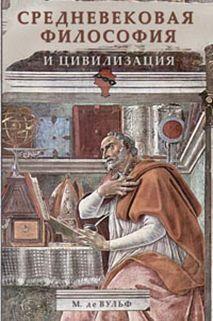 Средневековая философия и цивилизация де Вульф М.