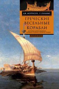 Греческие весельные корабли. История мориплавания и кораблестроения в Древней Греции. Моррисон Дж., Уильямс Р.