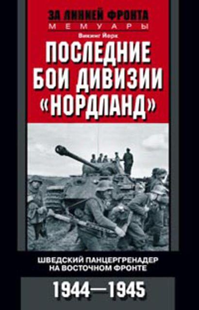"""Последние бои дивизии """"Нордланд"""". Шведский панцергренадер на Восточном фронте 1944-1945 - фото 1"""