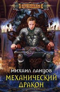 Ланцов М.А. - Механический дракон обложка книги