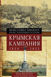 Крымская компания 1854-1855гг. Трагедия лорда Раглана, командующего британскими войсками Хибберт К.
