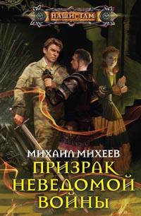 Михеев М.А. - Призрак неведомой войны обложка книги