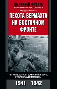 Пехота вермахта на Восточном фронте. 31-я пехотная дивизия в боях от Бреста до Москвы. 1941-1942 - фото 1
