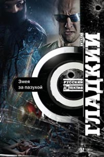 Гладкий В. - Змея за пазухой обложка книги