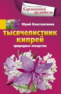 Константинов Ю. - Тысячелистник, кипрей. Природные лекарства обложка книги