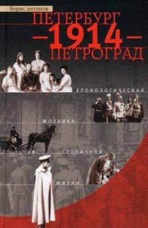 Петербург - 1914 - Петроград. Хронологическая мозаика столичной жизни Антонов Б.И.