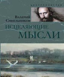Синельников В.В. - Исцеляющие мысли (золото) обложка книги