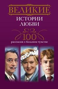 Великие истории любви. 100 рассказов о большом чувстве Мудрова И.А.