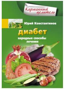 Константинов Ю. - Народные способы лечения диабета обложка книги