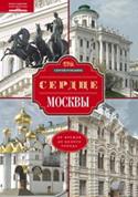 Романюк С. - Сердце Москвы обложка книги