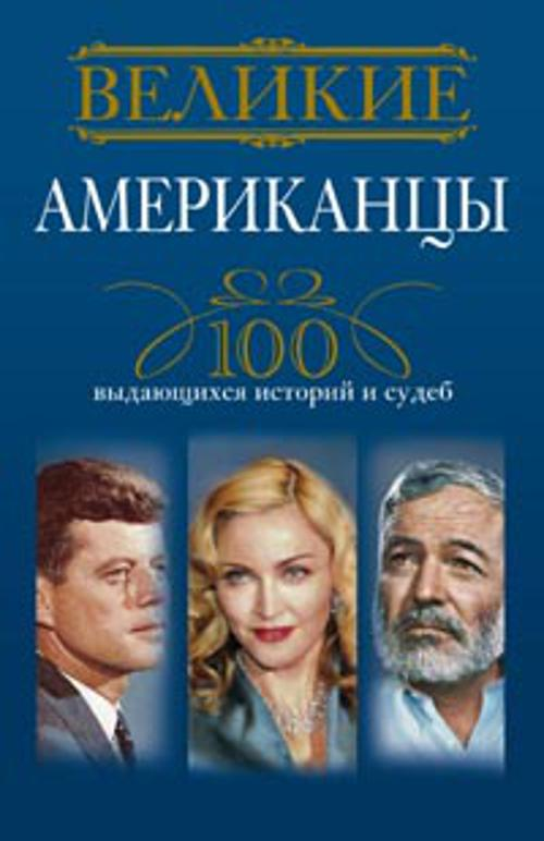 Гусаров А. - Великие американцы. 100 выдающихся историй и судеб обложка книги