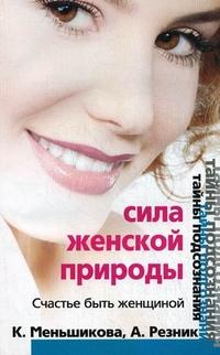 Меньшикова Ксения, Резник Анжелика - Сила женской природы. Счастье быть женщиной обложка книги
