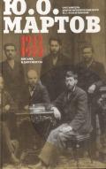 Мартов Ю.О. - Письма и документы. 1917 - 1922. Сборник обложка книги