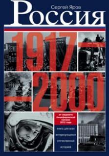 Яров С. - Россия в 1917 - 2000 гг. Книга для всех, интересующихся отечественных историей. обложка книги
